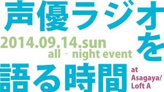 9月14日『声優ラジオを語る時間2ndVISION』開催