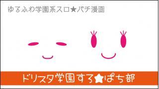 【コミックマーケット90】東ポ01b「ドリスタ学園」