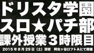 8/29深夜開催『ドリスタ学園スロ★パチ部課外授業3時限目』詳細