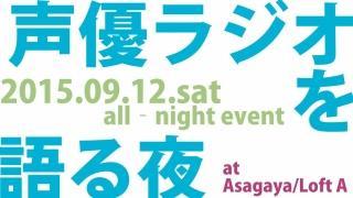 9月12日『声優ラジオを語る夜』開催!!<9/8追記>