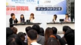 「セガネットワークスアワー合同公開録音 in 東京スカイツリータウン®」レポート