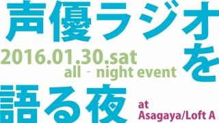 1月30日『声優ラジオを語る夜』開催!!<12/28追記>