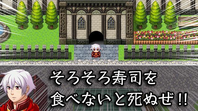 生きるためには寿司を食え!?『RPGアツマール』今週のおすすめゲーム!!(1月12日更新)