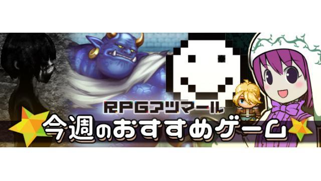 シンプルなのに奥深い『RPGアツマール』今週のおすすめゲーム!!(2月2日更新)