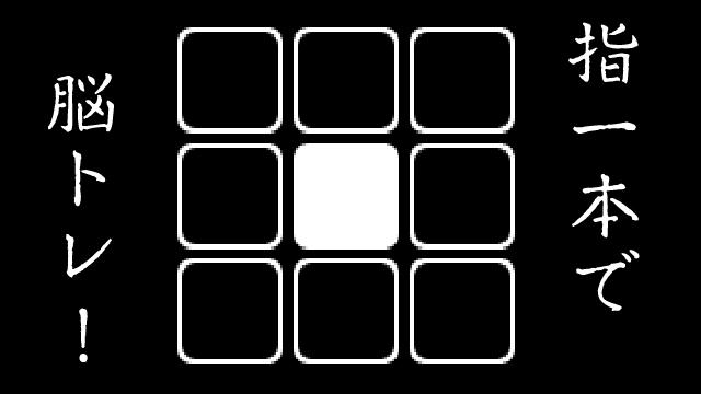 指一本で脳トレパズル【RPGアツマール】今週のおすすめゲーム(2月16日更新)