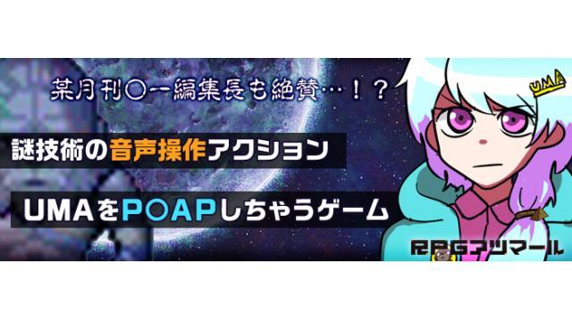 某月刊○ー編集長も絶賛!? 【RPGアツマール】UMAゲームで遊ぼう!