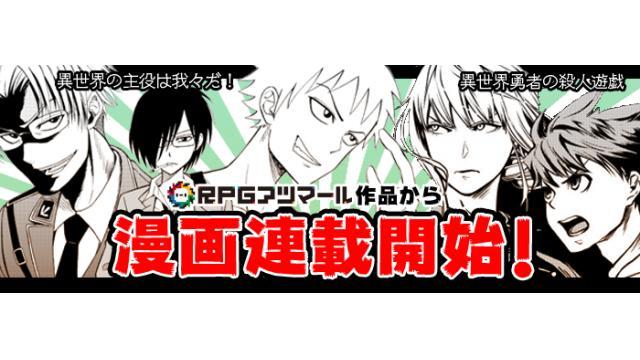 RPGアツマール作品から漫画連載開始! 掲載号月刊コミックフラッパー4月5日発売!