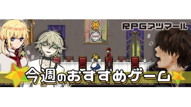 謎のアリスにSAN値直葬ホラー【RPGアツマール】今週のおすすめゲーム(4月13日更新)