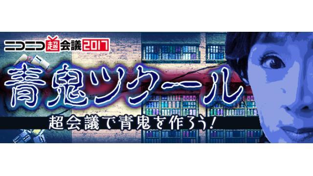 あなたが青鬼に登場!?【ニコニコ超会議2017】青鬼ツクール