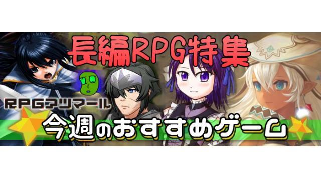 GWは長編RPGを遊ぼうっ!【RPGアツマール】今週のおすすめゲーム(5月3日更新)