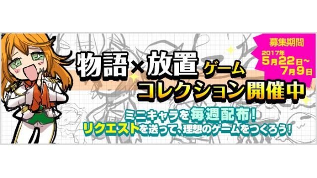 ミニキャラを毎週配布!【物語×放置ゲームコレクション】開催!