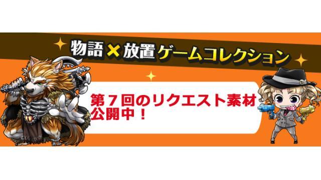 [7/3更新]第六回リクエスト素材公開中!【物語×放置ゲームコレクション】