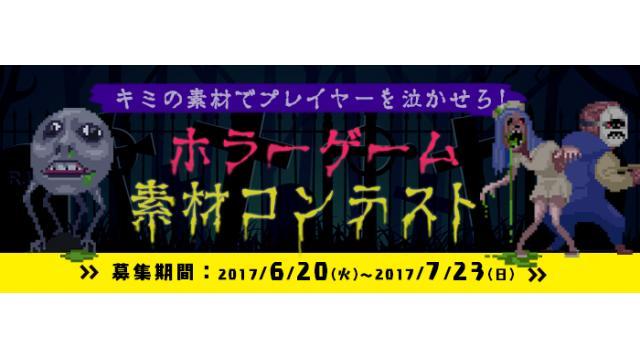 【募集終了!】ホラーゲーム素材コンテスト