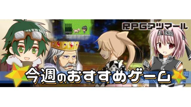 浮気なクズ王は城から追放!【RPGアツマール】今週のおすすめゲーム(6月1日更新)