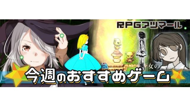 魔女の来ないシンデレラと命の選択【RPGアツマール】今週のおすすめゲーム(6月29日更新)