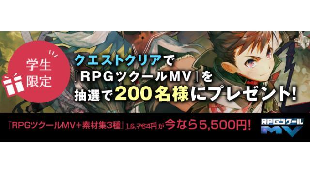 学生限定!抽選でもらえる! 『RPGツクールMV』クエスト&大幅割引セール!