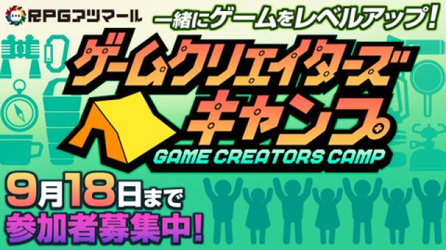 【9/18〆切】みんなでゲームをレベルアップ!「ゲームクリエイターズキャンプ」に参加しよう!