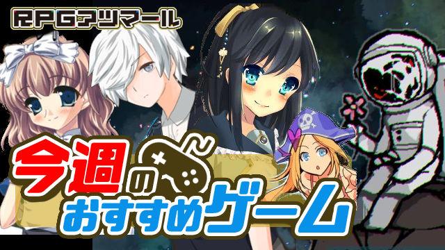 孤独な宇宙散歩【RPGアツマール】今週のおすすめゲーム(9月7日更新)