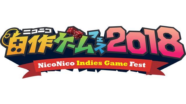 アナログからスマホまであらゆるゲームを募集「自作ゲームフェス2018」開催決定!【U16,U23部門新設】