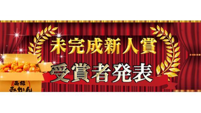 【未完成新人賞】3部門受賞者決定! 賞品の極上みかんは誰の手に!?