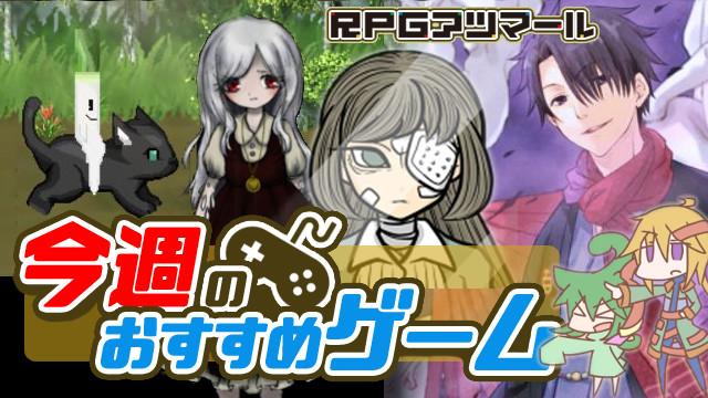 アヤカシ・邪神・ホムンクルス【RPGアツマール】今週のおすすめゲーム(10月12日更新)