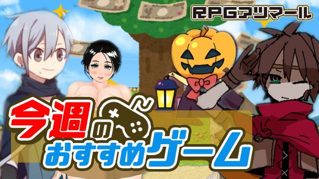 長くてアレがでっかいRPG【RPGアツマール】今週のおすすめゲーム(10月19日更新)