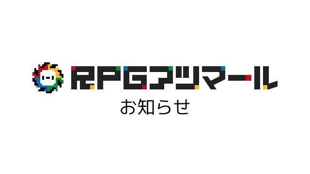 【完了】【告知】メンテナンスのお知らせ(2017.12.19)