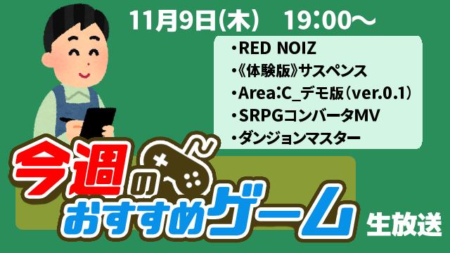 【生放送】11/9(木) ヤナダ店員の「今週の逸品!ゲーム実況」