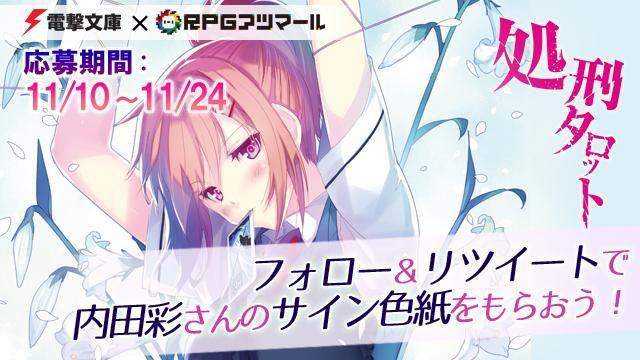 【終了しました】「処刑タロット」発売記念!内田彩さんサイン色紙プレゼント