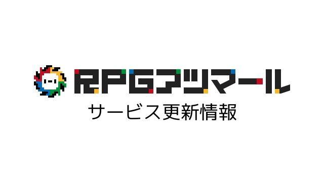 サービス更新情報(12月28日)