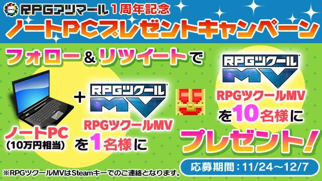 【祝!一周年】ノートPCが当たる!RPGアツマール1周年記念Twitterキャンペーン