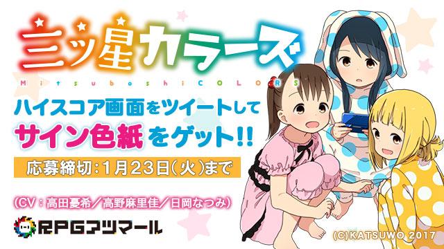 【電撃大王xRPGアツマール】「三ツ星カラーズ」声優さんサイン色紙プレゼント