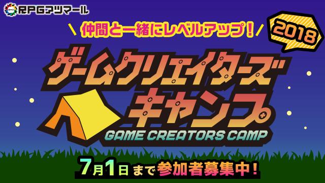 【7/1〆切】みんなでゲームをレベルアップ!「ゲームクリエイターズキャンプ」に参加しよう!