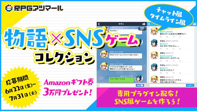 【物語×SNSゲームコレクション】ご応募ありがとうございました!