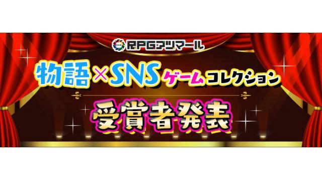 5部門の受賞者決定!【物語×SNSゲームコレクション】