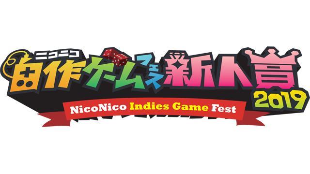 ゲームを作って交流しよう「ニコニコ自作ゲームフェス新人賞2019」開催!【新人じゃない部門もアリ】