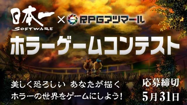 日本一ソフトウェア×RPGアツマール「ホラーゲーム」コンテスト【こわ~いホラーゲーム大募集!】