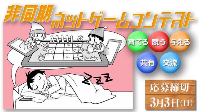 「非同期ネットゲームコンテスト」開催【3月3日〆切】
