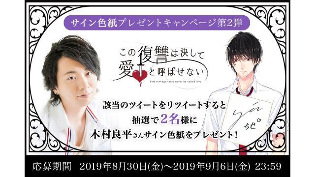 『この復讐は決して愛と呼ばせない』声優・木村良平さんサイン色紙プレゼントキャンペーン第2弾【9/6(金)〆切】