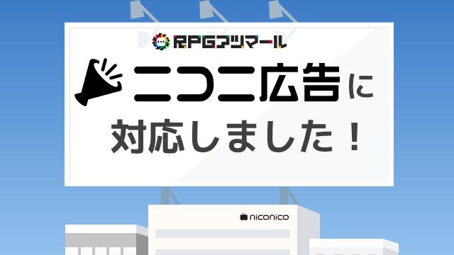 RPGアツマールがニコニ広告に対応!