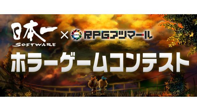 【結果発表】日本一ソフトウェア×RPGアツマール「ホラーゲーム」コンテスト