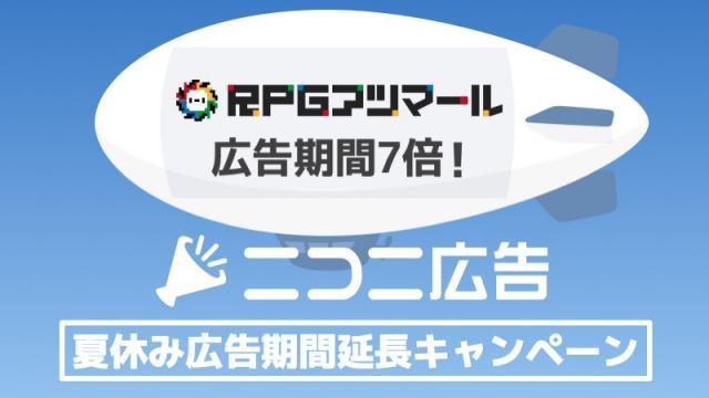 【広告期間7倍】ニコニ広告期間延長キャンペーン!