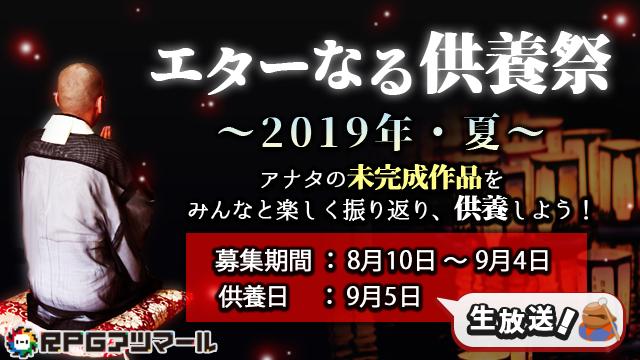 【9/5生放送】未完成作品をみんなと楽しく振り返ろう! エターなる供養祭