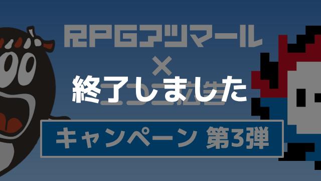 【ニコニ広告キャンペーン第3弾】振り返り