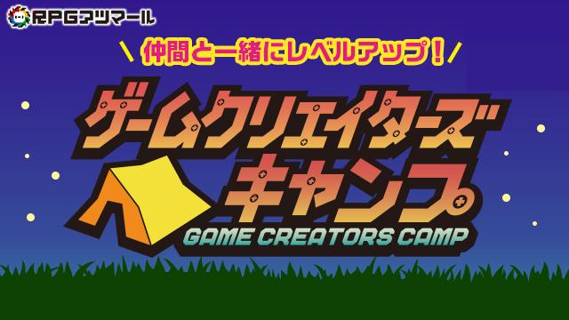 【新規受付終了】みんなでゲームをレベルアップ!!「ゲームクリエイターズCHキャンプ」に参加しよう!