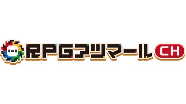[12/8〆切] みんなでボドゲやろうぜ! 第1回『RPGアツマール』クリエイターオフ会
