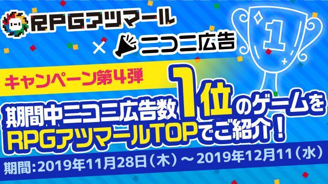 【ニコニ広告キャンペーン第4弾】広告数トップのゲームをRPGアツマールTOPでご紹介!