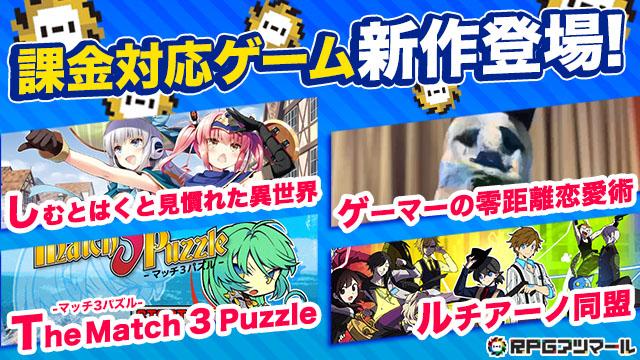 『課金対応ゲーム』新作が続々登場!