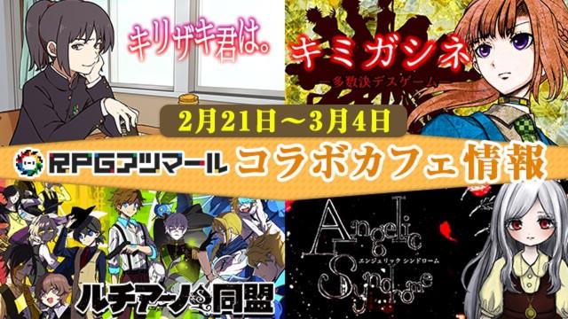 【2/19更新】RPGアツマールコラボカフェ情報