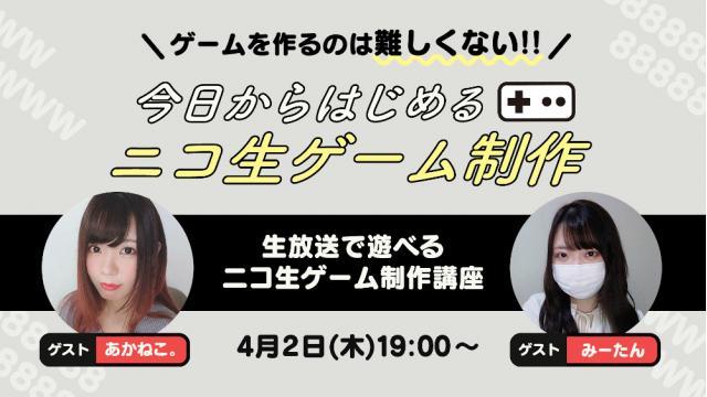 【4月2日(木)生放送】今日からはじめるニコ生ゲーム制作